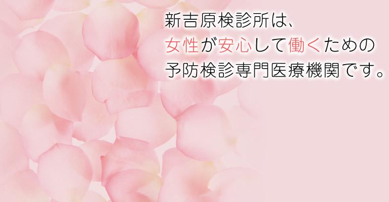 医療法人社団新吉原会新吉原検診所 モバイル用写真